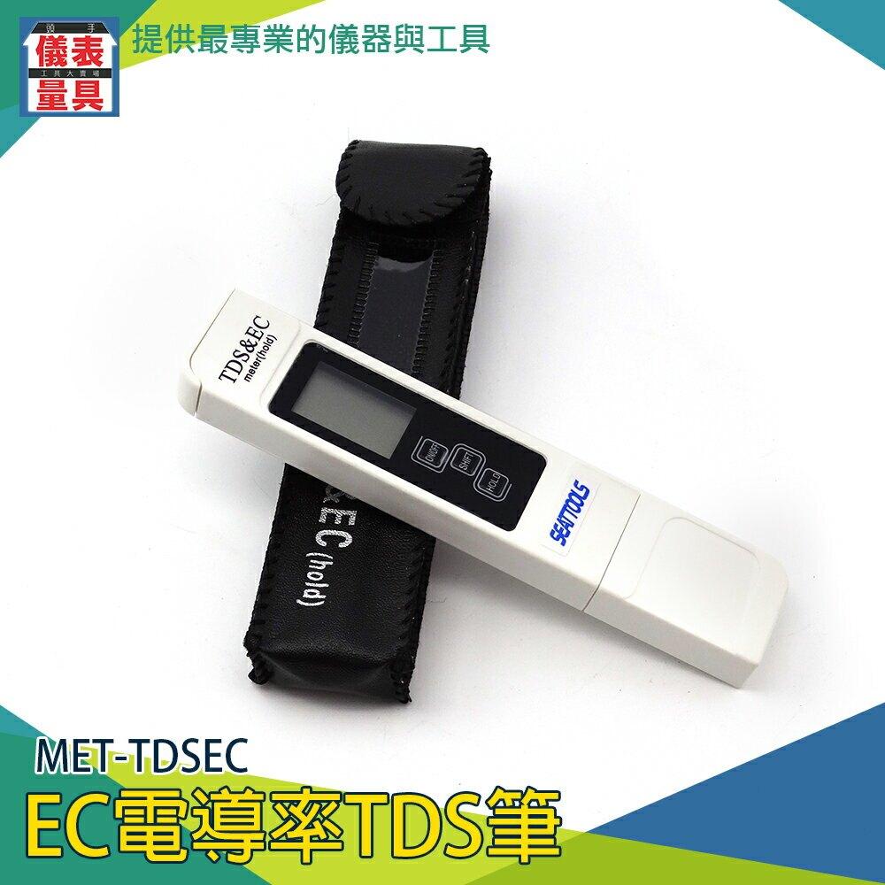 【儀表量具】RO水質筆 MET-TDSEC 水族箱檢測筆 附皮套 環境溫度 純淨水 水質分析 工業用途
