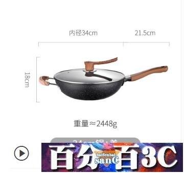 麥飯石鍋不粘鍋煎炒鍋平底兩用炒菜家用電磁爐專用多功能爐具34cm