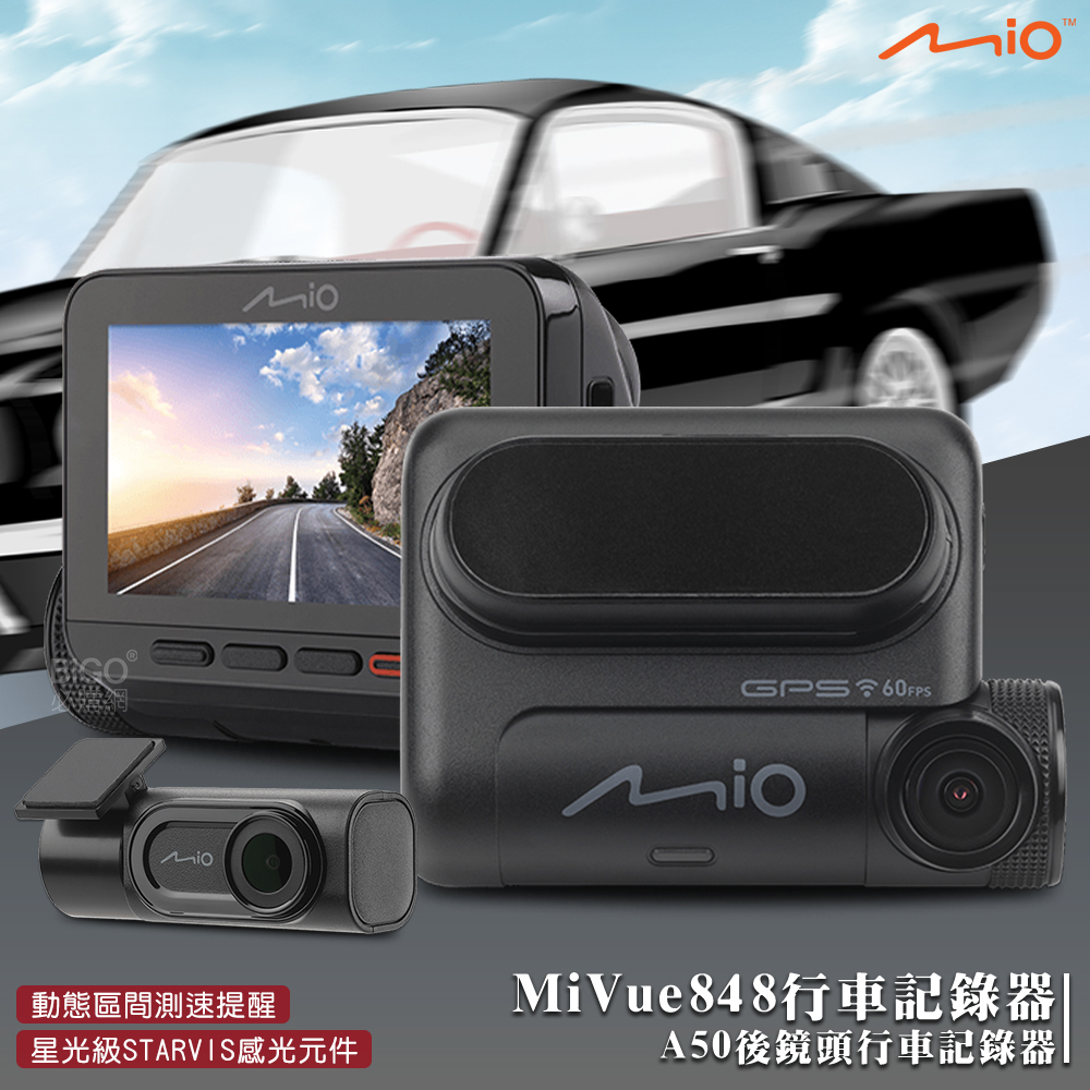 行車必備 Mio MiVue 848 行車記錄器+A50 後鏡頭行車記錄器 雙鏡頭組 高速星光夜視 區間測速 行車錄影
