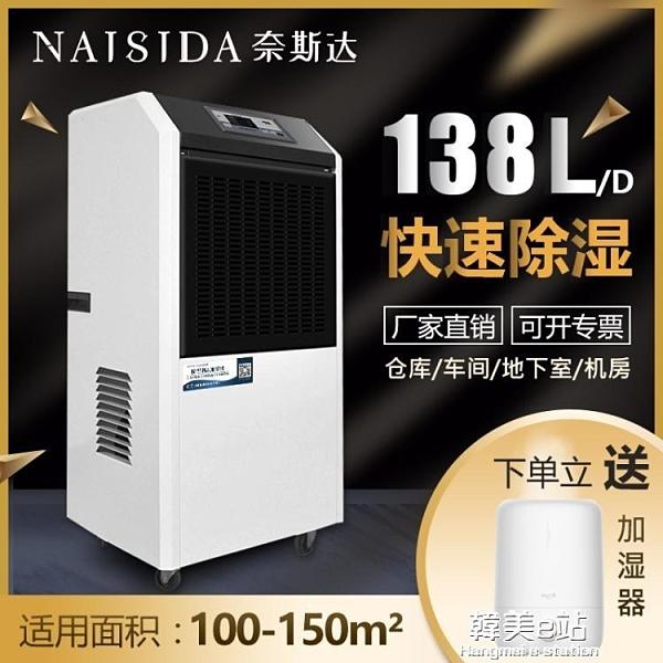 110V現貨 奈斯達商用工業除濕機大功率智慧地下室抽濕機車間干燥空氣除濕器ATF