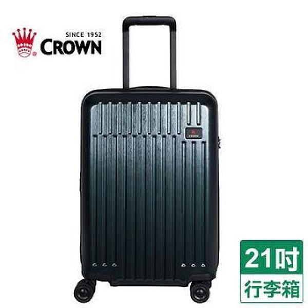 皇冠 霧面登機箱C-F1785-墨綠(21吋)【愛買】