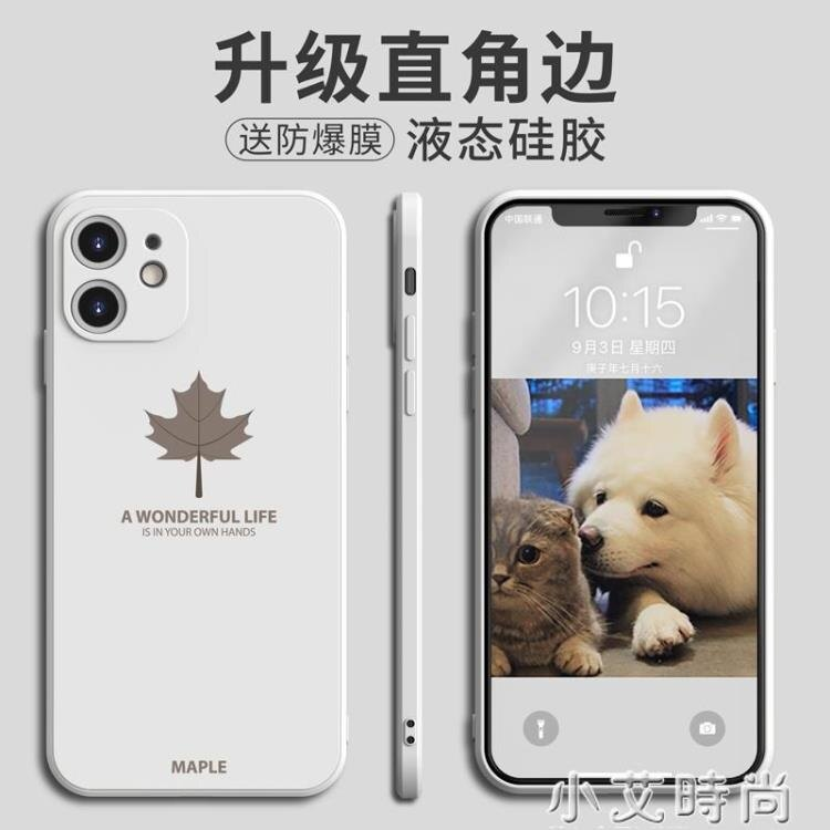 適用于蘋果11手機殼iPhone11pro max液態硅膠promax保護套超薄全包軟殼por個性