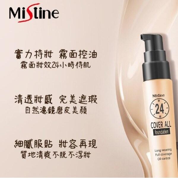 泰國 mistine cover all 24小時不脫妝隔離粉底液 f1象牙白 f2自然色 泰韓記