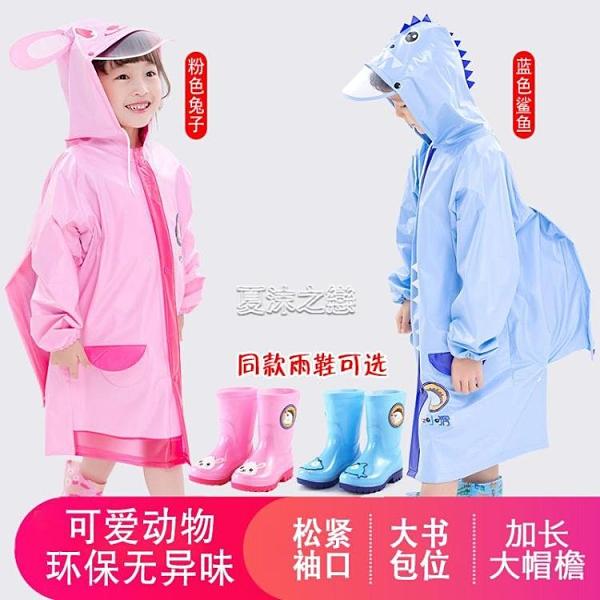 兒童雨衣雨鞋套裝女孩男孩女童男童小孩幼兒園小學生防水雨披水鞋