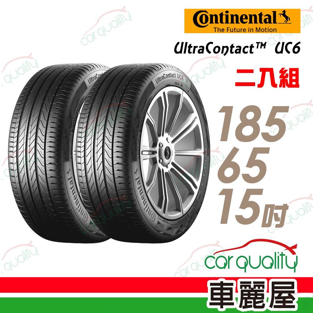 【德國馬牌】UltraContact UC6 舒適操控輪胎_二入組_185/65/15(車麗屋)