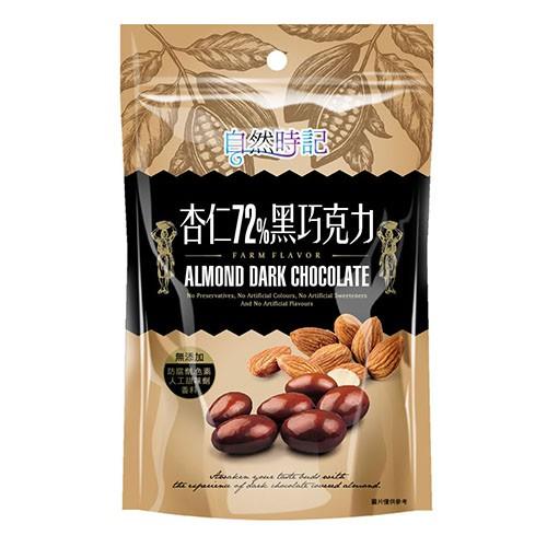 【自然時記】杏仁72%黑巧克力 (冬季限定販售)85g