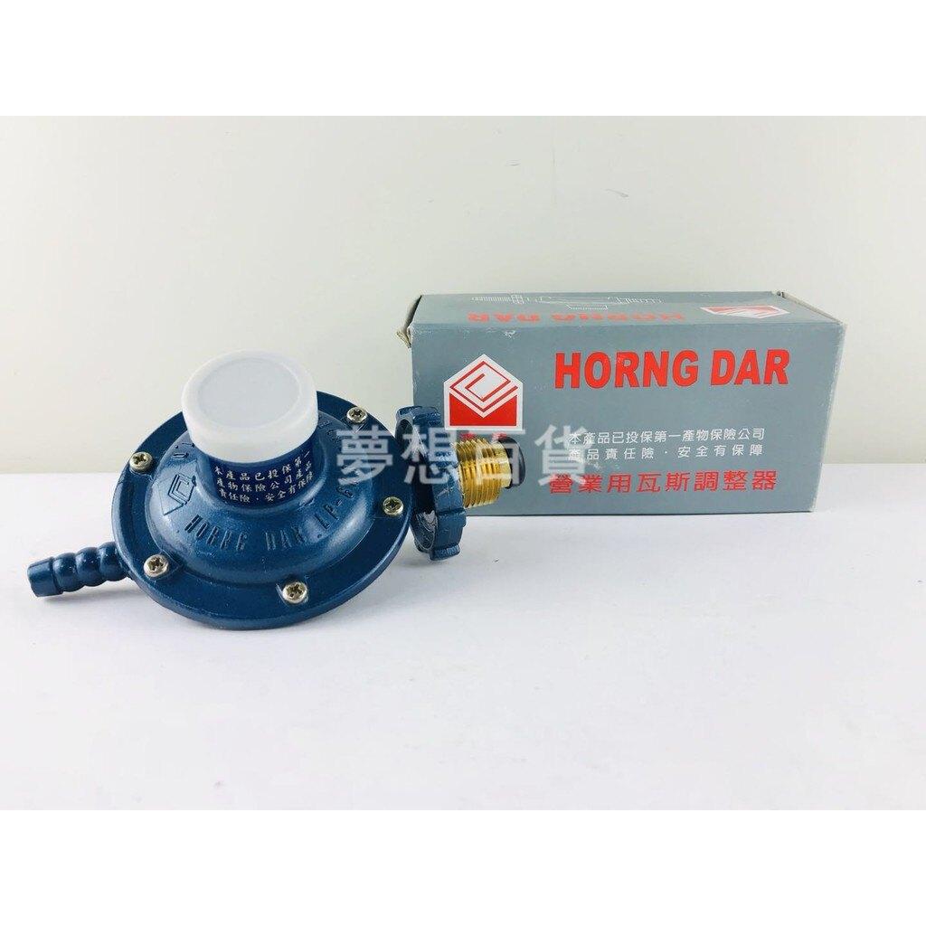 低壓調整器 瓦斯調整器 低壓瓦斯爐專用 瓦斯爐調節器 營業用(伊凡卡百貨)