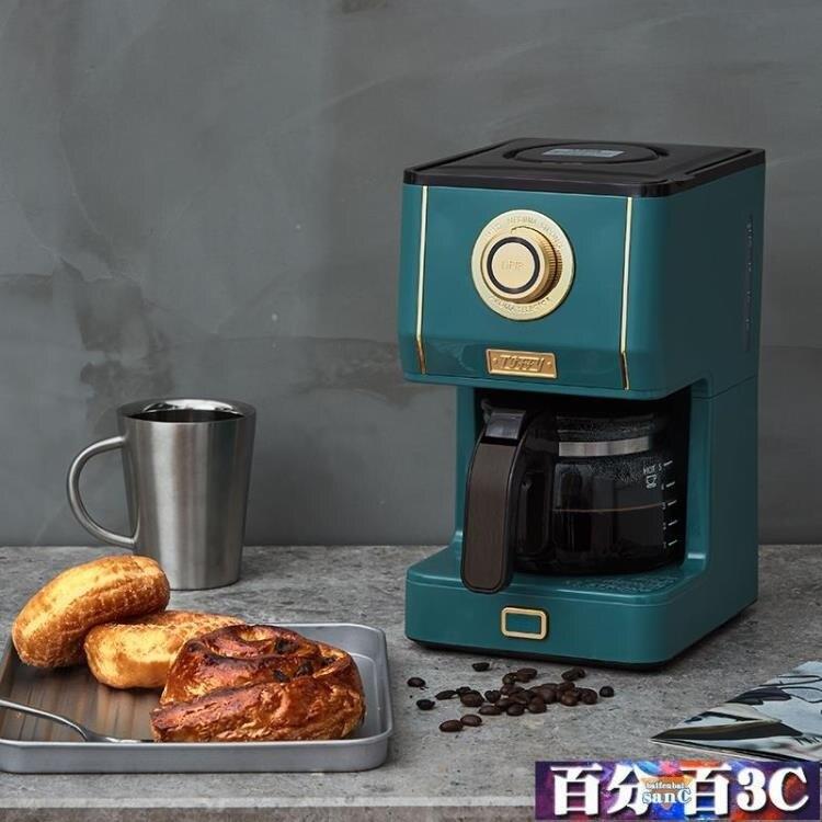 復古美式咖啡機家用型電動滴漏式咖啡壺煮咖啡泡咖啡 墨綠色