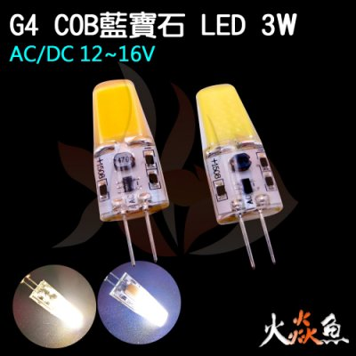 火焱魚 LED COB 藍寶石 3W AC/DC12V~16 豆泡 豆燈 白色 暖白 燈泡