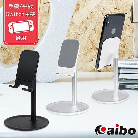 aibo 可調角度鋁合金 桌面手機平板支架(IP-MA25) Switch適用【APP搶購】