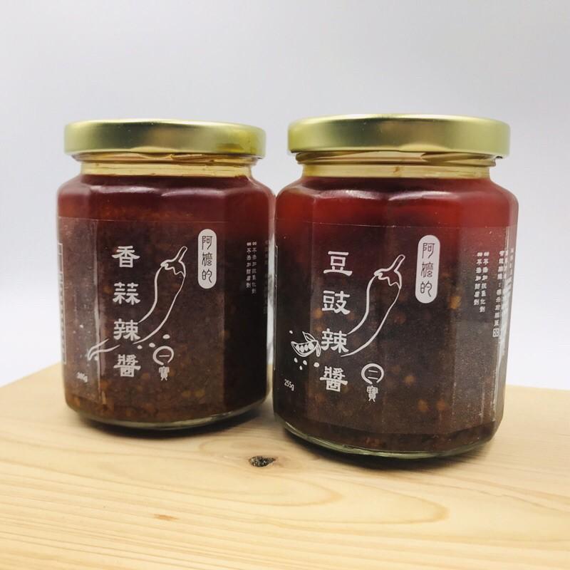 金品醬園 阿嬤的三寶 香蒜/豆豉辣椒醬/蒜頭辣椒在地人推薦好滋味。秘方 拌炒後的辣椒醬 超香 蒜頭