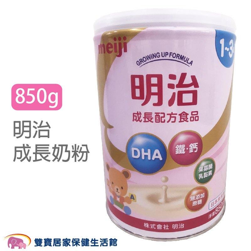 明治奶粉 850g 新包裝 日本製公司貨 幼兒奶粉 成長配方 兒童奶粉 明治成長配方食品