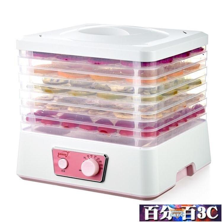 水果烘乾機 SANAKY干果機水果烘干機食品蔬菜寵物肉類食物脫水風干機家用小型