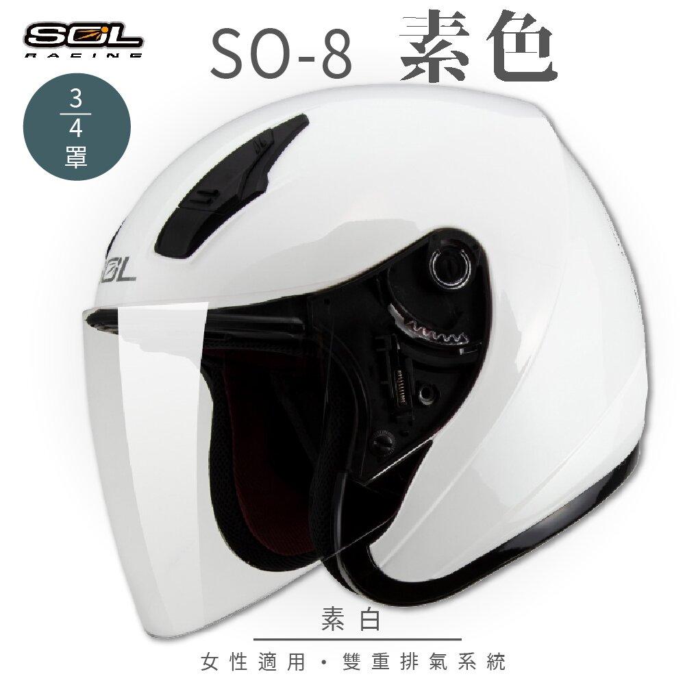 【SOL】SO-8 素色 素白 3/4罩 (安全帽│鏡片│機車│內襯)