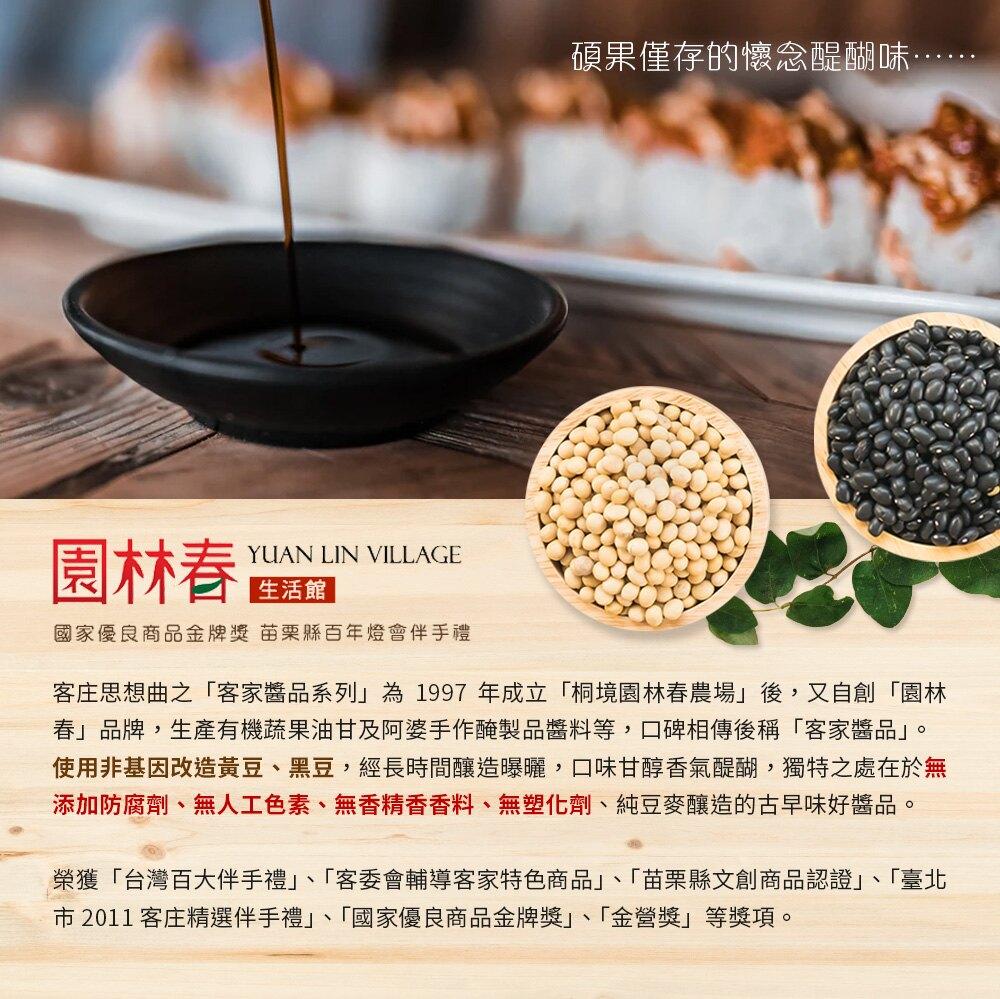 《好客-園林春醬油》客家黑桐醬油(550ml/瓶)_A006009