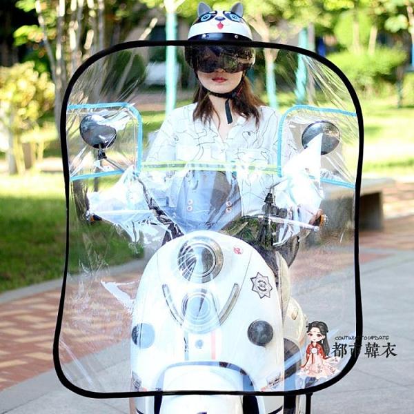電動車擋風板 電動車擋風透明板冬季電瓶車擋風罩冬防水摩托車擋風罩加厚前擋風T
