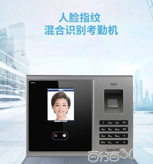 考勤機3749人臉識別考勤機人臉彩屏指紋式刷臉面部識別打卡機考勤機