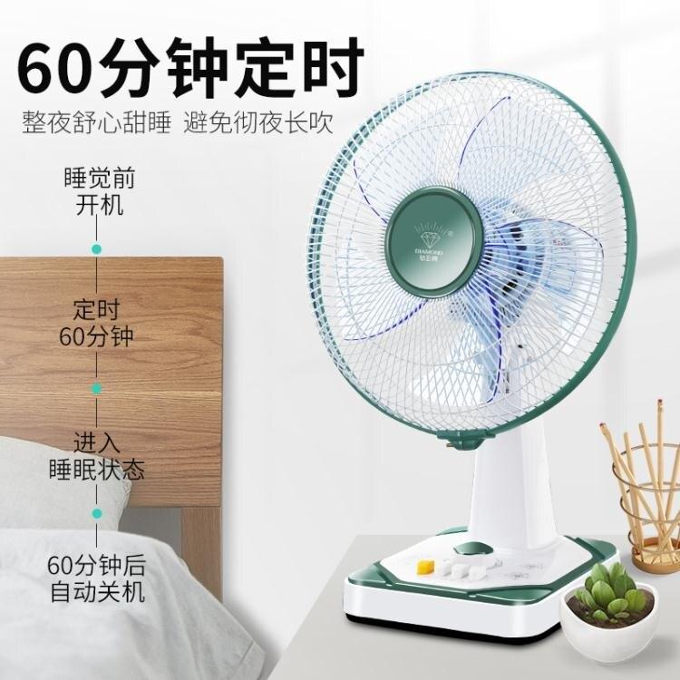 鑚石牌電風扇 12寸搖頭台式家用靜音電扇辦公室學生床上16寸台扇 NMS