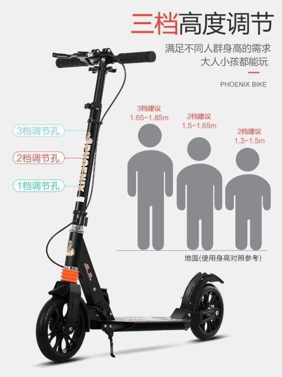 鳳凰兒童青少年成人滑板車兩輪成年可摺疊城市上班校園摺疊代步車