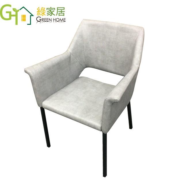 【綠家居】娜啡坦 現代灰皮革餐椅