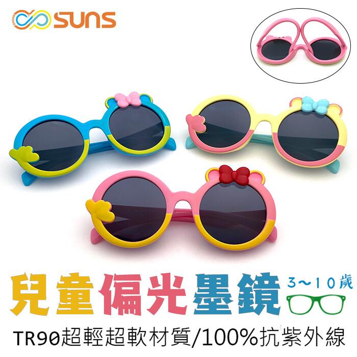 可愛卡通造型偏光墨鏡 折不壞兒童太陽眼鏡 tr90進口材質 不易損壞 兒童專用 抗紫外線 uv400