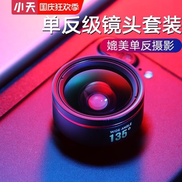小天4k超廣角手機鏡頭華為蘋果專業單反高清拍攝前置外置攝像頭放大鏡輔助通用
