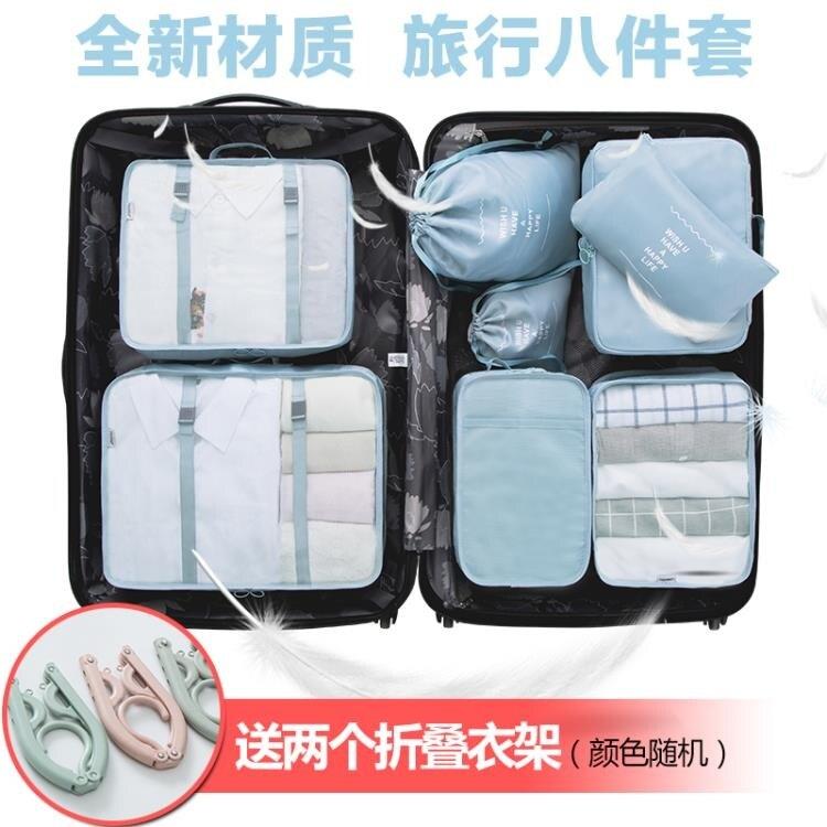 旅行收納袋行李箱內衣打包袋整理袋旅游衣物衣服收納包套裝