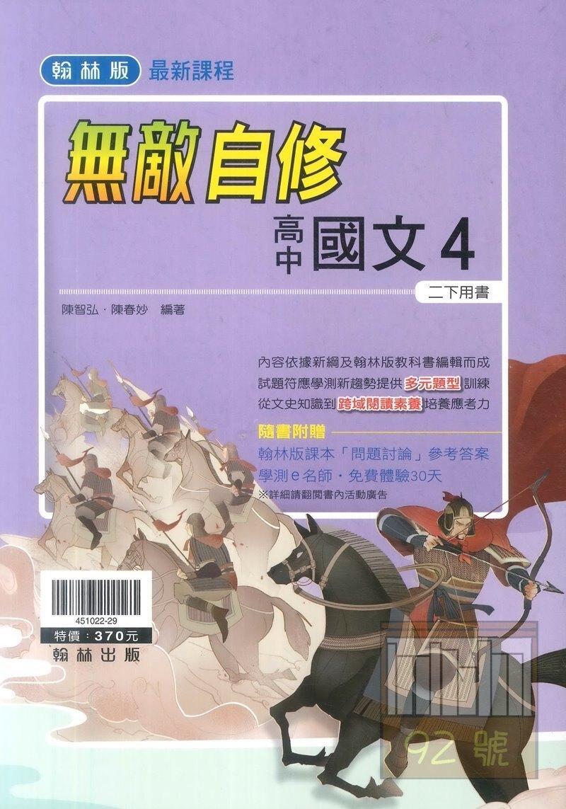 翰林高中無敵國文4