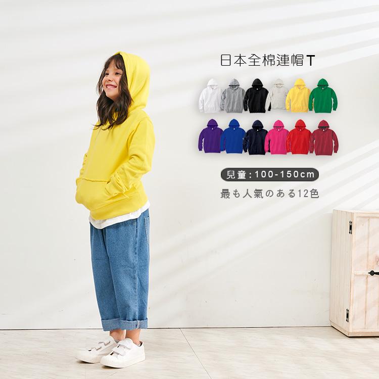 日本PS正品純色帽TEE【兒童尺寸】100%全棉12色