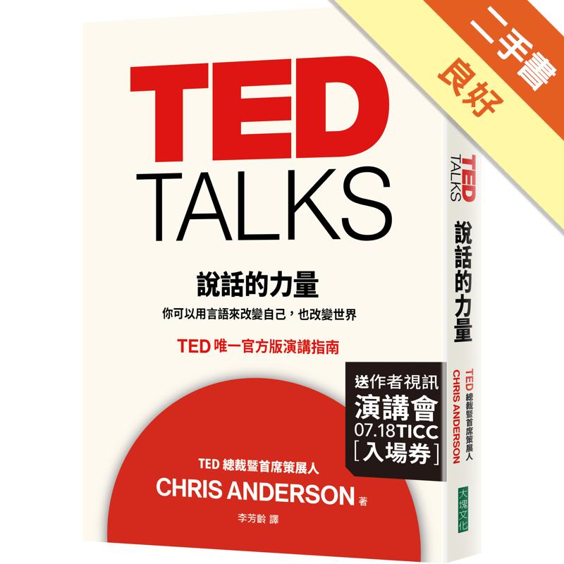 TED TALKS 說話的力量(限量精裝版內附作者視訊演講會入場券)[二手書_良好]5220