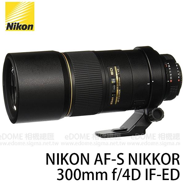 NIKON AF-S 300mm F4 D IF-ED (24期0利率 免運 國祥公司貨) Nikkor AFS 300mm F4D 自動對焦鏡頭 S 型