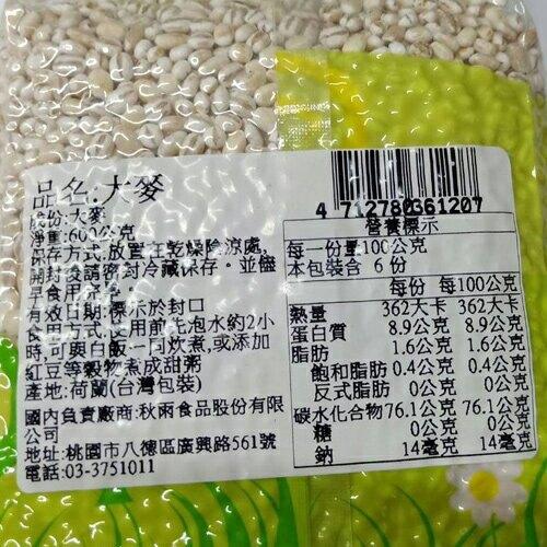 大麥(洋薏仁)600g/包【愛買】