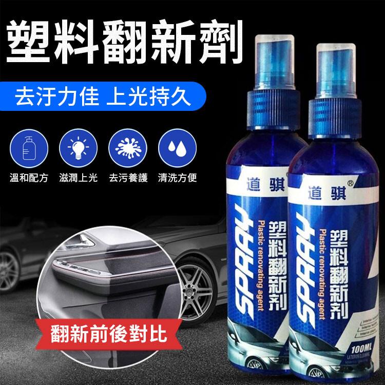塑料翻新劑 塑料還原劑 塑料保養 塑膠還原 膠條保護 汽機車美容 塑膠白化還原劑 塑膠還原 內裝保養