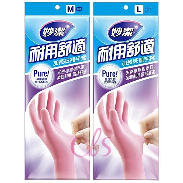 妙潔 耐用舒適 加長絨裡手套 M/L 1雙入 二款供選 艾莉莎ELS