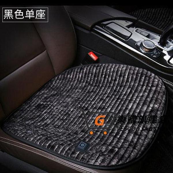 座墊 汽車加熱坐墊自動斷電冬季毛絨單片車載后排座椅套電加熱座墊車用