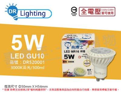 [喜萬年]含稅 亮博士 LED 5W 3000K 黃光 全電壓 GU10 MR16杯燈型燈泡_DR520001