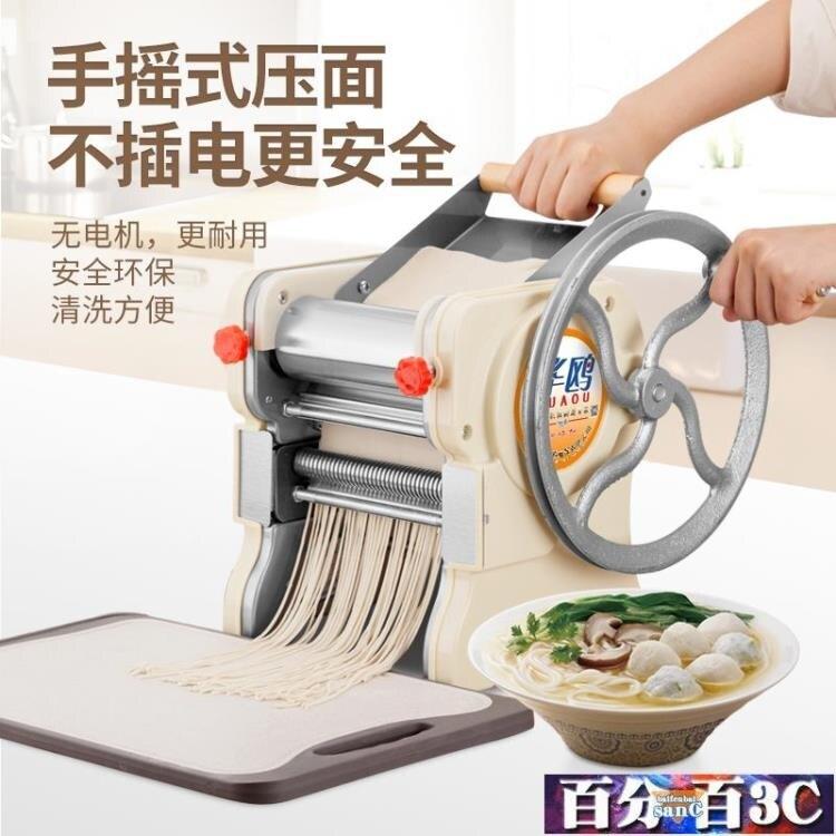 壓麵機家用小型搟麵機手搖制麵機家庭麵條機老式手動軋麵機