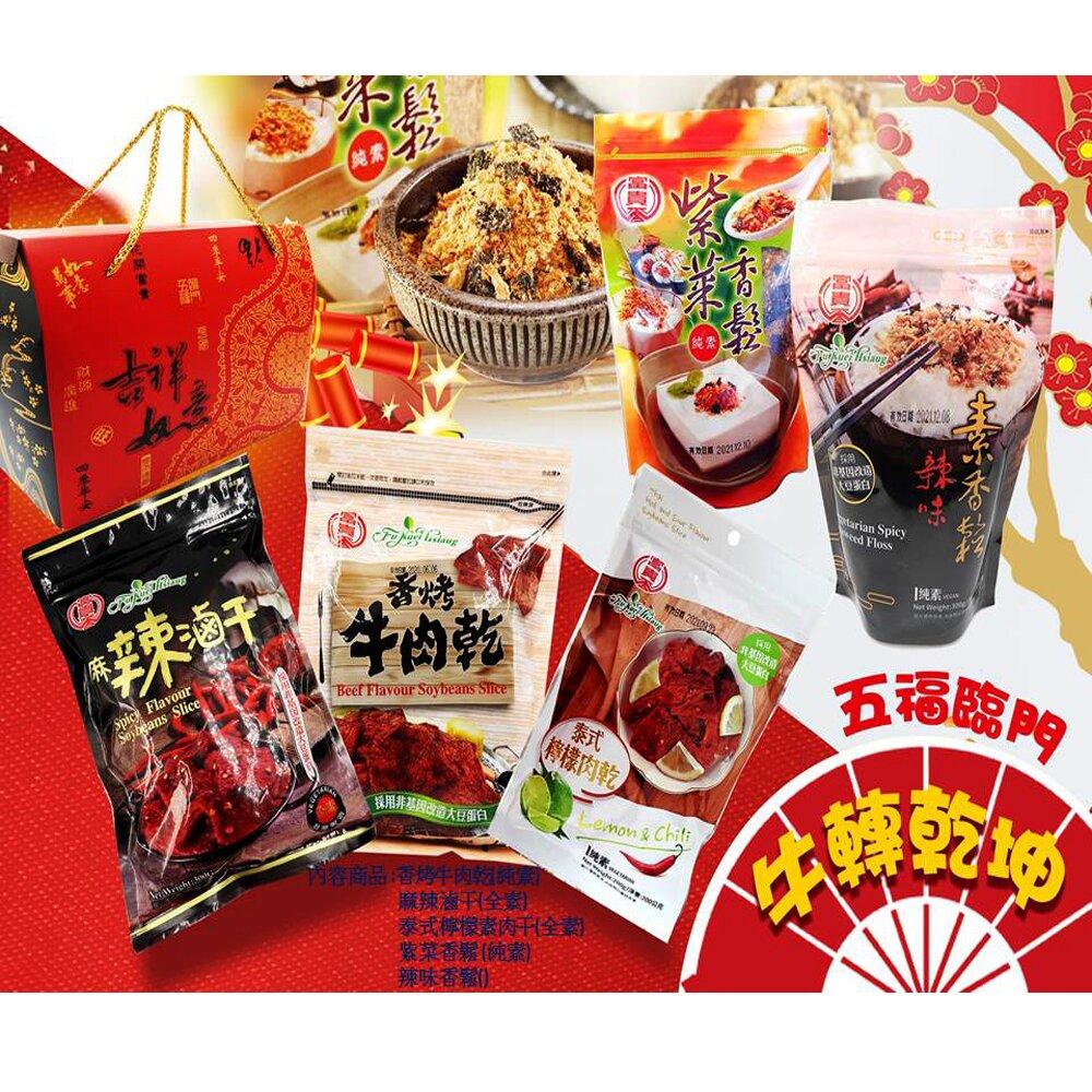 【富貴香】五福臨門 香鬆&素肉干(5包入)禮盒組-免運組