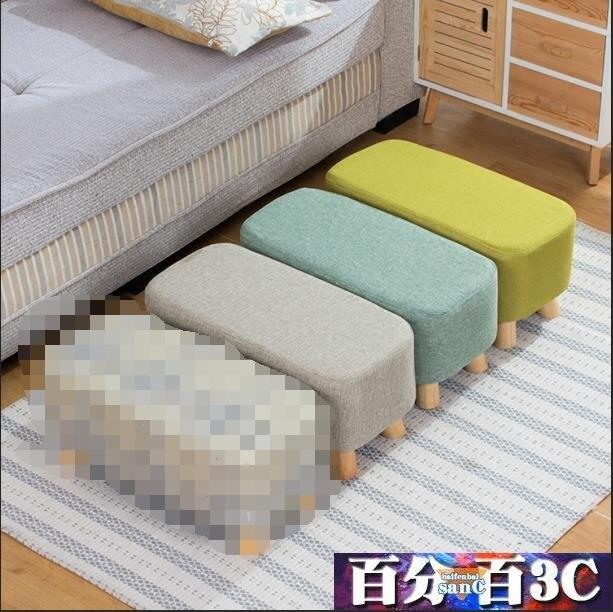 【618購物狂歡節】長方形 化妝凳 實木換鞋凳時尚穿鞋凳創意布藝小凳子沙發凳板凳家用矮凳