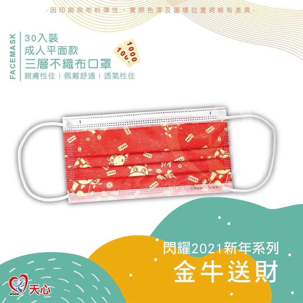 Tenxin 台灣天心 三層不織布口罩