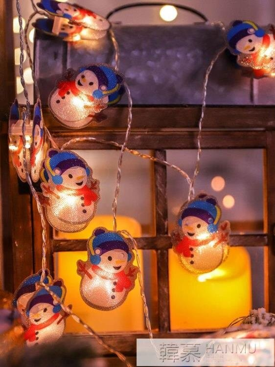 夯貨折扣!聖誕節彩燈閃燈串燈雪人LED燈串臥室陽臺房間場景布置聖誕樹裝飾