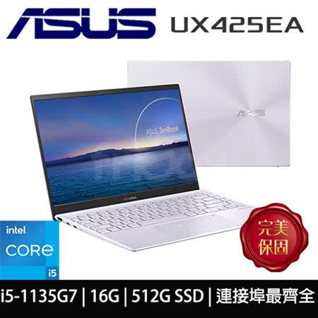 【ASUS華碩】UX425EA-0142P1135G7 星河紫 (i5-1135G7/16G/512G PCIe/W10/FHD/14)