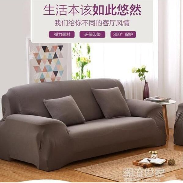 定制 純色萬能沙發罩全包四季沙發墊定做彈力季皮沙發套全蓋客廳