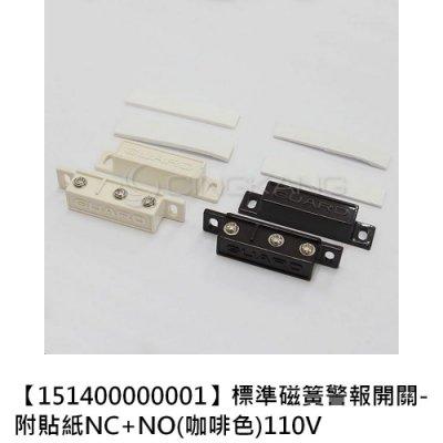 京港電子【151400000001】標準磁簧警報開關-附貼紙 NC+NO(咖啡色) 110V