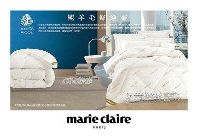 【 品牌授權marie claire100%純淨舒適羊毛被-雙人】台灣大廠製/美麗佳人羊毛棉被雙人羊毛被