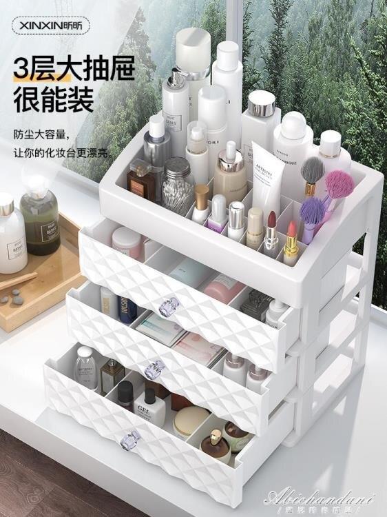 桌面化妝品收納盒首飾整理學生護膚品梳妝宿舍整理置物架家用簡約