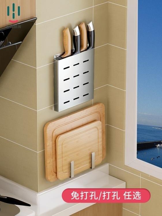 不銹鋼廚房置物架壁掛菜板架砧板架案板刀座刀架鍋蓋收納架免打孔