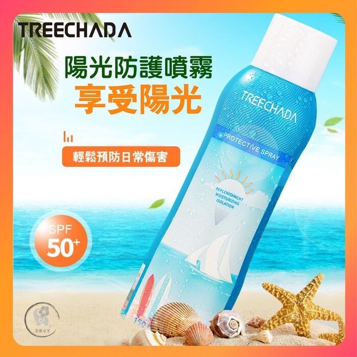 泰國 treechada 防曬噴霧 150ml spf50 pa+++ 防水美白防紫外線 泰韓記