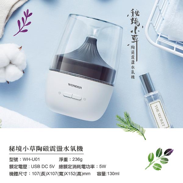 療癒心靈 WONDER 秘境小草陶瓷震盪水氧機 WH-U01 薰香機 空氣加濕機 芳香機 精油水氧機 精油燈 加濕器