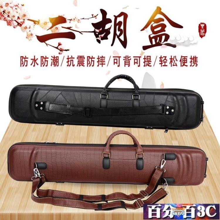 鱷魚紋二胡盒子高檔拼皮二胡琴盒專業箱包帶濕度計可背可提配件